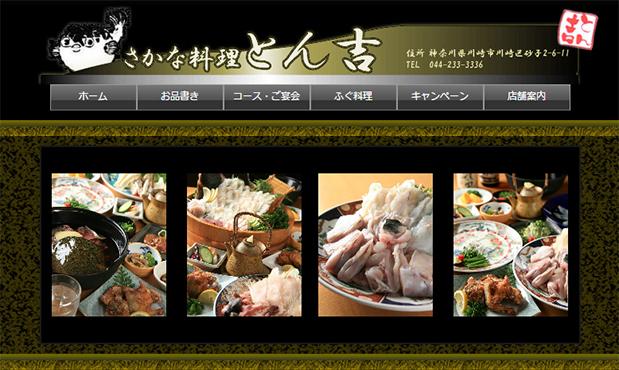 魚料理とふぐ料理の専門店【とん吉】