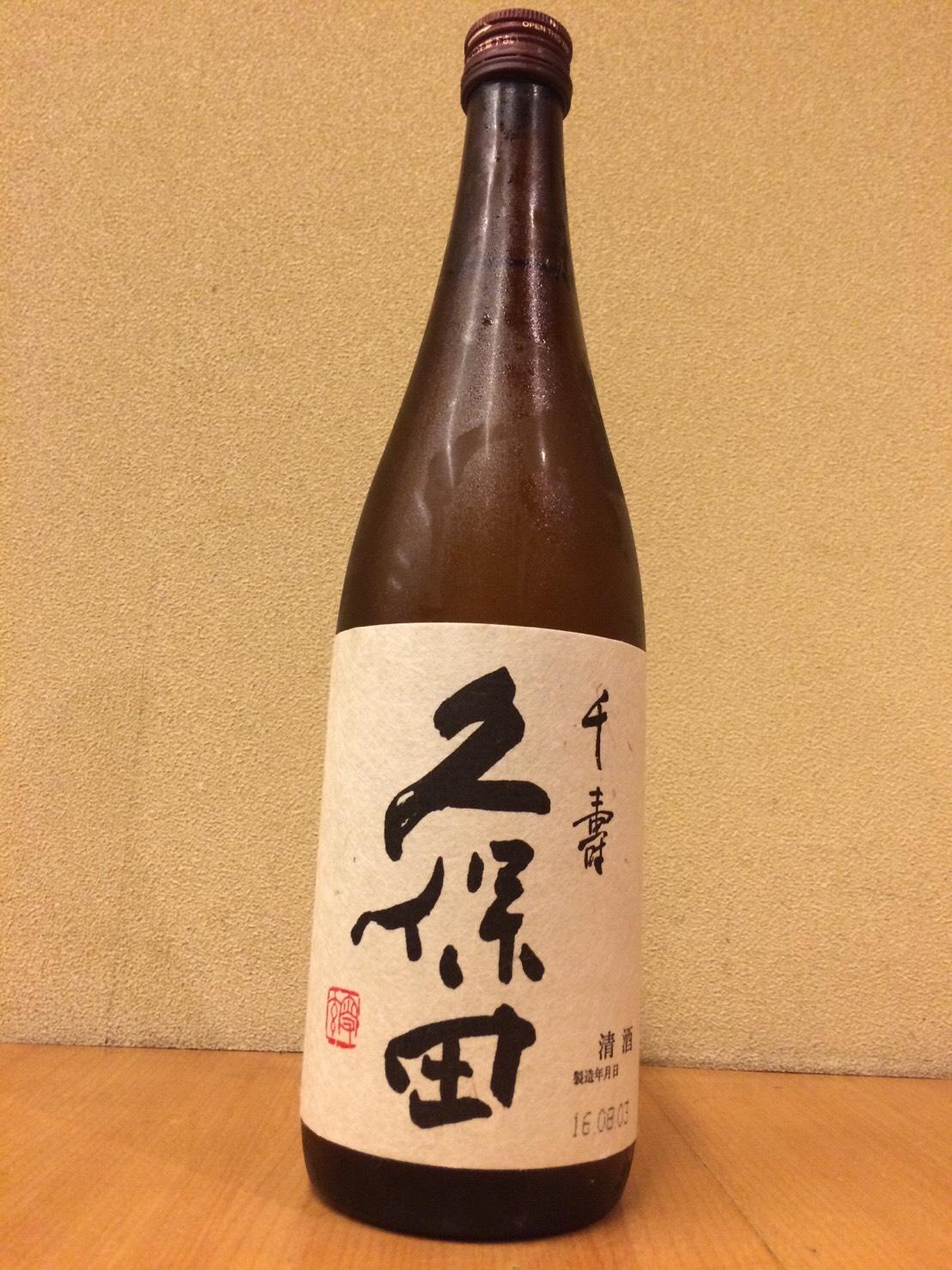 久保田・千寿